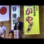 文京からの都政改革 区政との緻密な連携