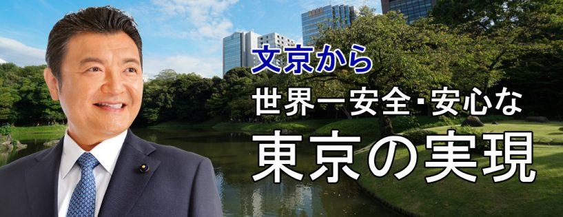 文京から世界一安全・安心な東京の実現