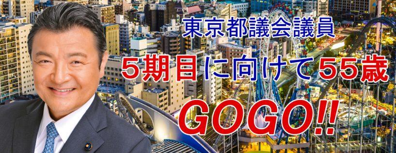東京都議会議員5期目に向けて55歳GOGO!!