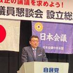 日本会議東京都地方議員懇談会設立総会